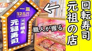 職人が握る元祖回転寿司【元禄寿司 】活気ある店に注目 thumbnail