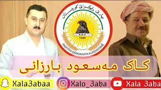 karwan xabati 2018 bo Barzani w parti