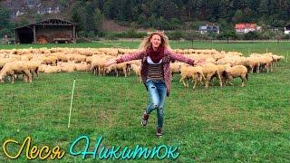 Пора домой (Лобода) — пародия на клип от Леси Никитюк. VLOG