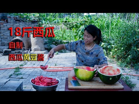 18斤西瓜自制西瓜酱,小勇的做法简单不发酵,下饭拌面条都很不错【农家的小勇】