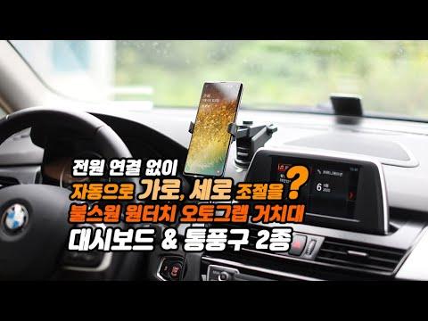 전원 없이 자동으로 가로, 세로 조절이 가능한 차량용 스마트폰 거치대? 불스원 원터치 오토그랩 거치대 2종!