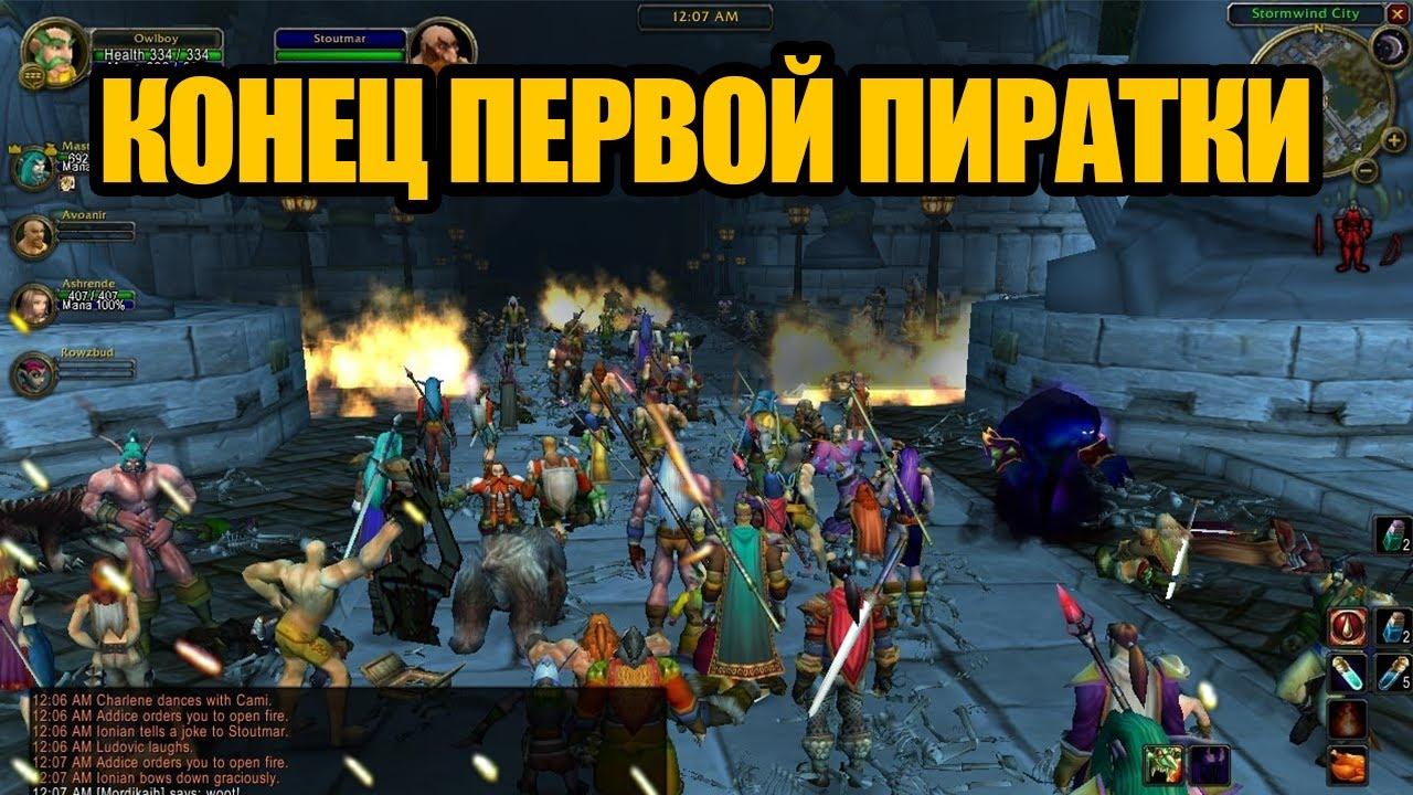 Печальная история первого пиратского сервера World of Warcraft