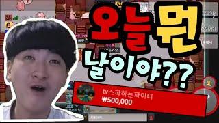 [카오]유튜브 후원50만원을 받았습니다..엄마카드냐!?오늘 뭔 날이야??