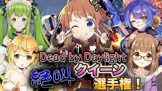 【ドッキリ】コラボ相手に内緒で絶叫クイーン選手権やった結果w【Dead by Daylight】
