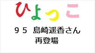 ひよっこ 第95回 「連続テレビ小説 ひよっこ Part1 (NHKドラマ・ガイ...