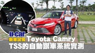 Toyota Camry Hybrid 大改款搶先試駕:實測ACC自動跟車、後座空間表現(中文字幕) - 油電系統加上TNGA開起來又是如何?   U-CAR 新車試駕