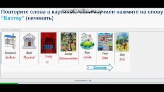 Казахский язык. № 44 Тест
