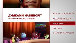 видео афіша вінниця