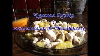 Куриная грудка с апельсинами от Dомашней Качалки.