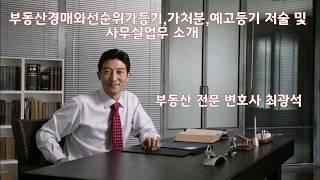 [부동산저술소개] 부동산 경매와 선순위 가등기, 가처분…