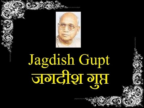 जगदीश गुप्त 1: सच है सतत संघर्ष Jagdish Gupt 1: Sach Hai Satat Sangharsh