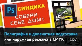 Полиграфия и допечатная подготовка или наружная реклама в CMYK(, 2015-11-22T09:16:12.000Z)