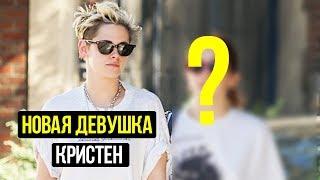 КТО ОНА НОВАЯ ДЕВУШКА КРИСТЕН СТЮАРТ?/ЗВЕЗДЫ ТВ