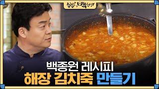 백종원, 얼큰푸짐한 해장 ′김치죽′ 만들기 핵꿀팁! 집…