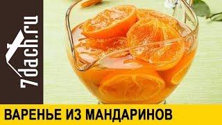 Варенье из мандаринов - 7 дач
