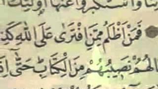 Video Qur'an Juz 08