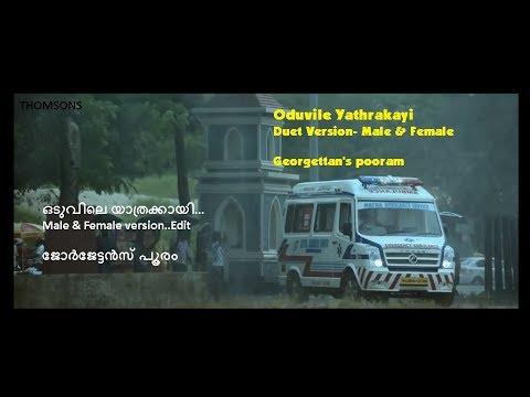 Oduvile Yaathrakayi -Duet-Male+Female Version- (by THOMSONS)ഒടുവിലെ യാത്രക്കായി-