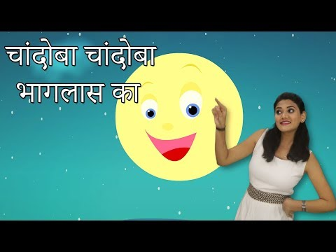 Chandoba Chandoba Bhaglas Ka | मराठी बालगीत | Baby Rhymes Marathi | Marathi Action Songs For Kids