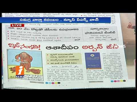 Today Highlights From News Papers | News Watch (12-12-2017) | iNews