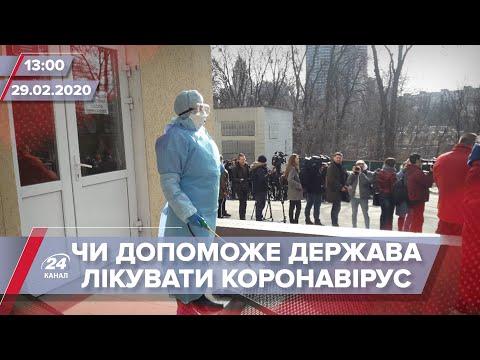 24 Канал: Випуск новин за 13:00: Лікування коронавірусу коштом держави
