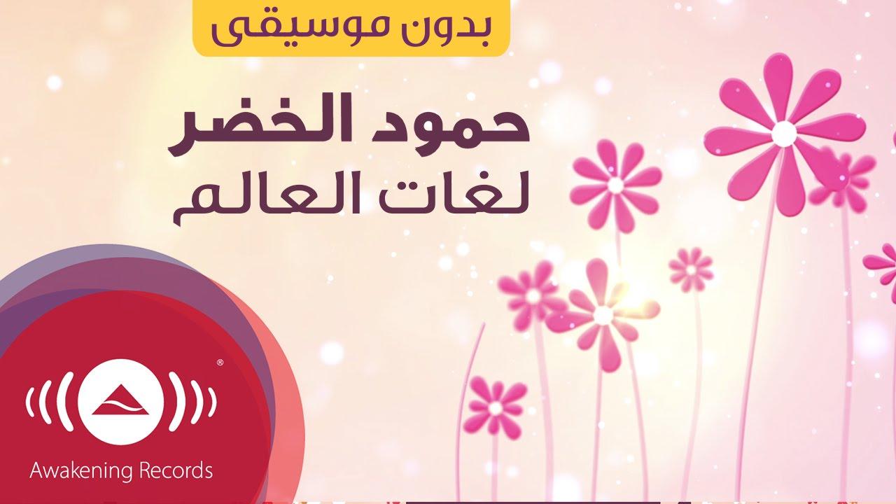 Humood Alkhudher Lughat Al Alam حمود الخضر لغات العالم أمي Vocals Only بدون موسيقى Awakening My Favorite Things My Music