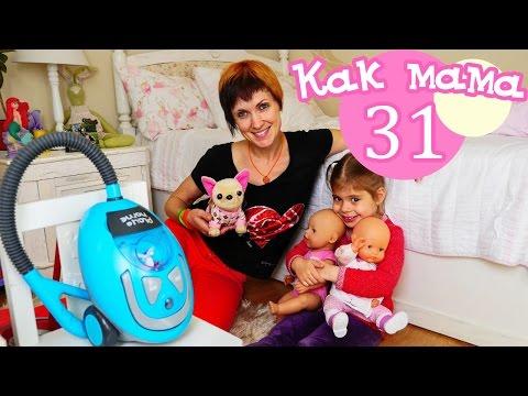 Как МАМА. Серия 31. Маша, беби бон Эмили и чичилав Подружка в гостях у Элис. Игрушки для девочек.
