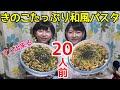 【大食い】きのこの和風パスタ!20人前!【双子】