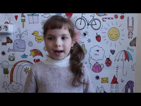 Мисюра Виктория читает стихотворение  А. Барто Игра в стадо
