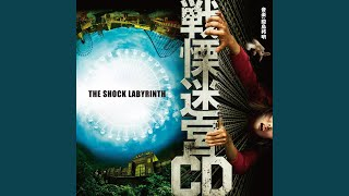 Provided to YouTube by Universal Music Group Senritsu Meikyu · Kuniaki Haishima The Shock Labyrinth 3D ℗ 2009 EMI Music Japan Inc. Released on: ...