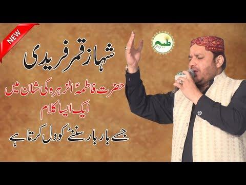 Naat punjabi  Nabi Ae Aasra Kul Jahan Da |Shahbaz Qamar Fareedi Best Punjabi Naat