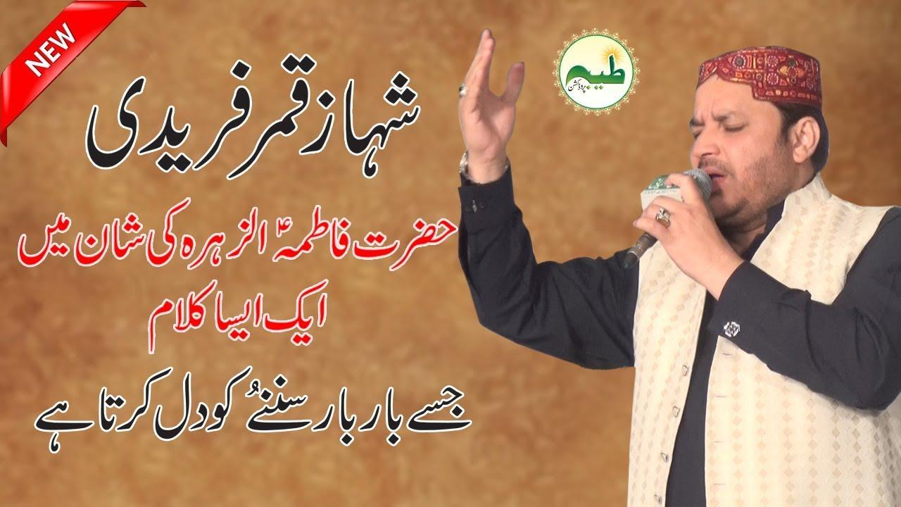 Download Naat punjabi  Nabi Ae Aasra Kul Jahan Da |Shahbaz Qamar Fareedi Best Punjabi Naat