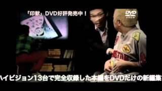 「印獣」DVD、好評発売中!/作:宮藤官九郎 演出:河原雅彦/出演:三...