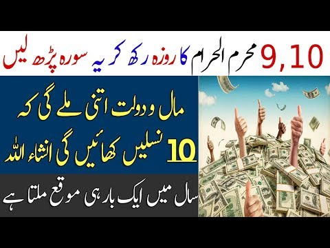 9 Aur 10 Muharram Kay Rozoun Ki Fazeelat | Ashura Ka Roza | FlashLight