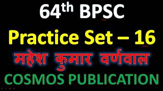 64th BPSC practice set -16 | 64th BPSC Test Series -16 | 64th BPSC Mock Test -16 |BPSC online set 16