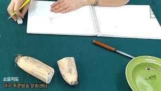 서화교실 ] 동양화 정물 소묘 지도 수업장면 中 - 푸…
