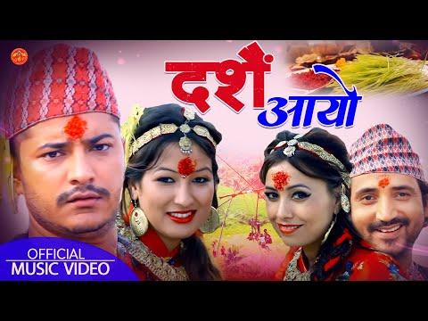 Junu Rijal & Ram Chandra Kafle New Dashain Song || Dashain Aayo || दसैं आयो तिहार आयो Full Video ||