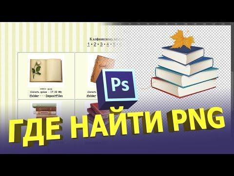 Где искать картинки для фотошопа  в формате PNG