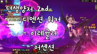 디멘션 워커 - 이레귤러 - 어센션 [던전앤파이터:던생양저 2nd]