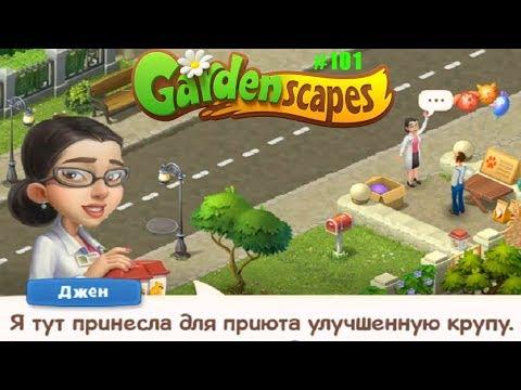 Gardenscapes Садовник ОСТИН #101 (уровни 816-823) Сбор вещей для Прияюта