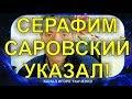 №2.Серафим Саровский указал на Царя-победителя!) (12.12.18)