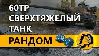 60TP - ПОЛЬСКИЙ АЛЬФА САМЕЦ
