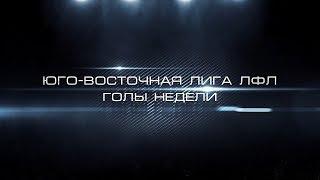 Юго Восточная лига ЛФЛ Лучшие голы недели 2 4 ноября