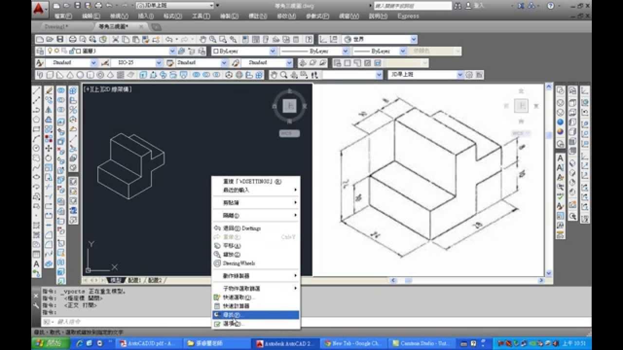 01_03 AutoCAD教學 3D 等角圖繪製 1 | Doovi