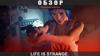 Life is Strange - Обзор [Владимир Иванов]