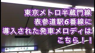 東京メトロ半蔵門線表参道駅6番線に発車メロディが導入された!!