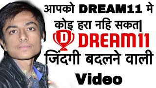 HOW TO WIN EVERY MATCH ON DREAM11   BEST TIPS AND TRICKS FOR DREAM11   HOW TO WIN GRAND LEAGUE