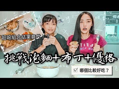 【挑戰篇】挑戰泡麵+布丁+優格!到底哪個比較好吃!?結果竟然......痛苦三天