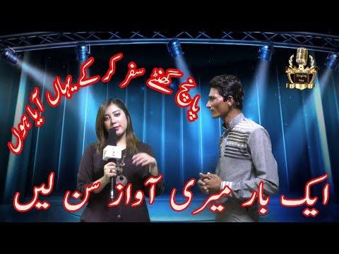 Meno Yadan Terian Cover Nusrat Fateh Ali Khan  Captain Singing Star
