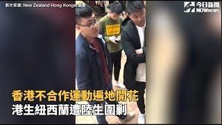香港不合作運動遍地開花 港生紐西蘭遭陸生圍剿
