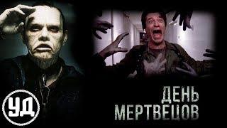 КиноТрэш: День мертвецов (1985) перезалив